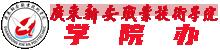 广东新安职业技术学院  院办